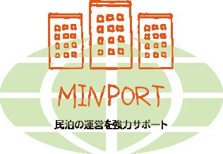 民泊運営代行 MINPORT(みんぽーと)