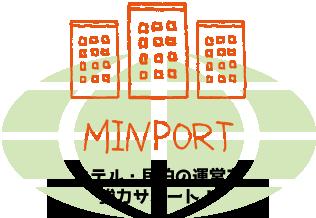 ホテル・民泊運営代行 MINPORT(みんぽーと)